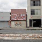 高知市上町5丁目 売地 41.23坪 10252 画像3